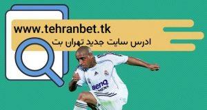 ادرس سایت جدید تهران بت