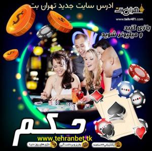 ثبت نام در سایت تهران بت | tehranbet