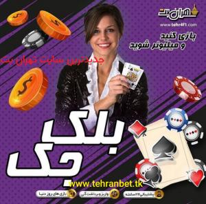 جدیدترین سایت تهران بت
