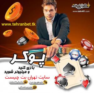 سایت تهران بت چیست